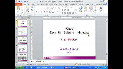ESI: Essential Science Indicators 重要科學指標