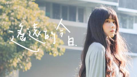 成功大學108年畢業歌曲 MV《遙遠的今日》
