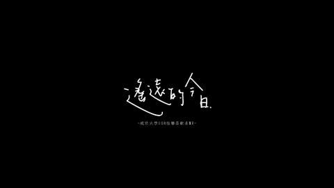 成功大學108年畢業歌曲 MV《遙遠的今日》前導片