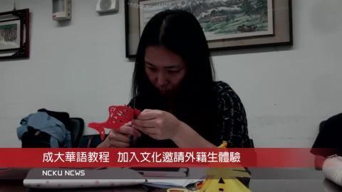 【影音】成大華語中心華語教程  加入文化邀請外籍生體驗