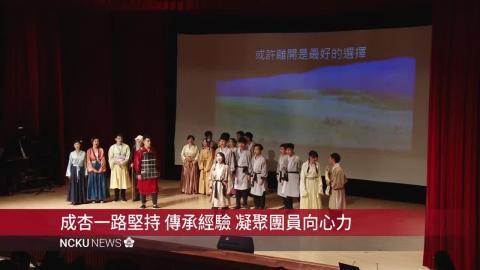 【影音】成杏合唱團成立將近30年 提供學生恣意揮灑的舞台