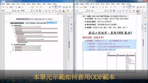 模式一:直接採用「成大校工作報告ODF範本」來製作
