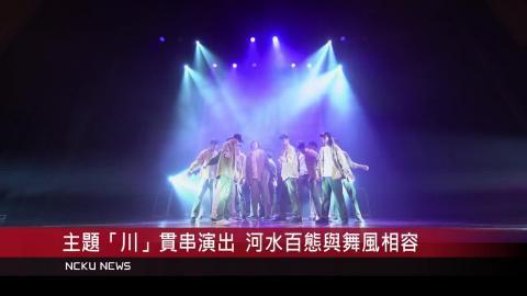 【影音】成大流行舞蹈社大型成果發表「川」 上百人湧入成功廳觀賞