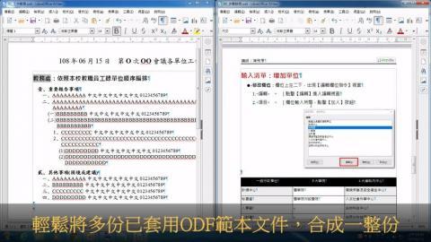 模式三:將已套用ODF範本的多份文件,整合成一個文件