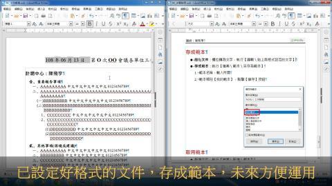 依需求做好的格式文件,存成範本好套用