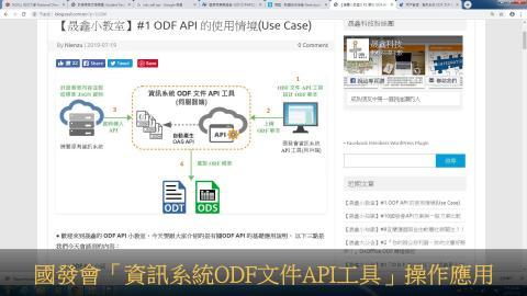 國發會「資訊系統 ODF 文件 API 工具」介紹