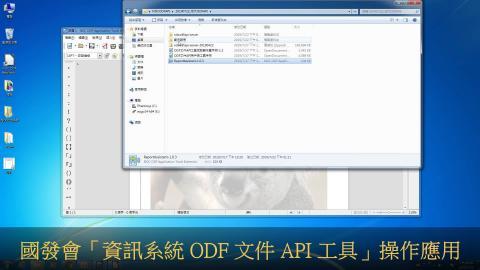 資訊系統 ODF文件API 工具操作 2