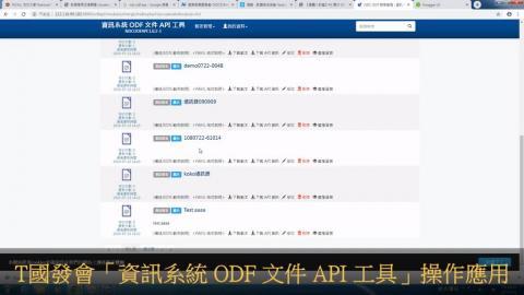 資訊系統 ODF文件API 工具操作 3