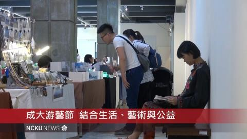 【影音】2019成大游藝節   藝術、公益、生活三合一