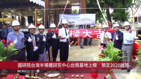 【影音】國研院台灣半導體研究中心台南基地上樑 預定2020啟用
