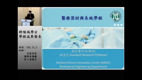 醫療器材與系統學分學程成果發表