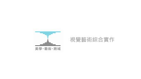 106-2視覺藝術綜合實作.mp4