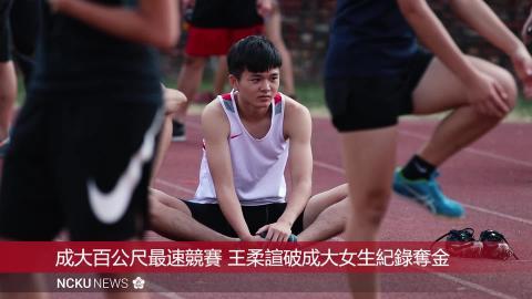 【影音】成大百公尺最速競賽 鄭明輝10秒83獲封成大最速男