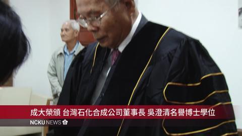 成大榮頒台灣石化合成公司董事長吳澄清名譽博士學位