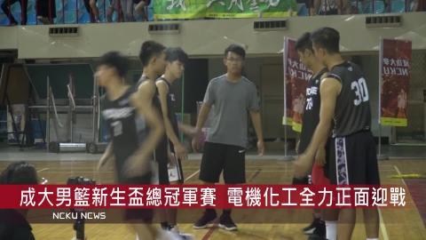 【影音】成大男籃新生盃  電機化工卯足全力拚冠軍