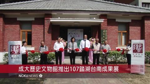 【影音】從台南走踏世界 107踏溯台南成果展邀您從成大認識台南