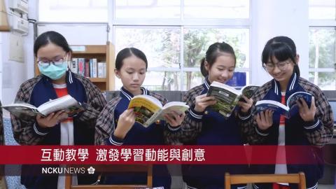 【影音】成大移動圖書館成果展 看見人與知識對話