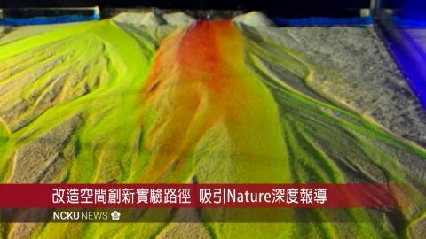 【影音】賴悅仁改造空間創新實驗路徑  吸引Nature專訪