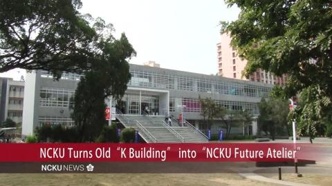 "【Video】NCKU Turns Old ""K Building"" into ""NCKU Future Atelier"""