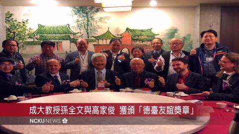 【影音】成功大學孫全文與高家俊兩位教授獲頒「德臺友誼獎章」
