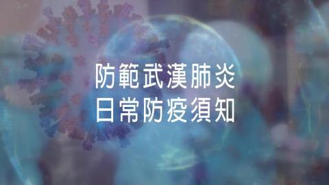 【影音】築起抗疫防線!衛教影片 沉著防備