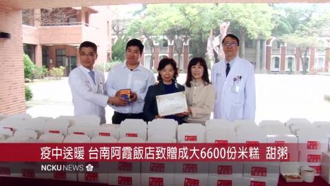【影音】疫中送暖!台南阿霞飯店致贈成大6600份米糕與甜粥