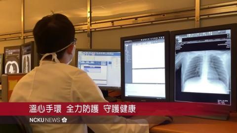 【影音】成大導入智慧醫療 提升防疫效率