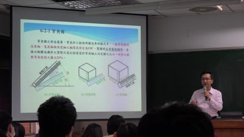 工程圖學(二) W1-3