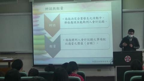 1090305-會計原則.mp4