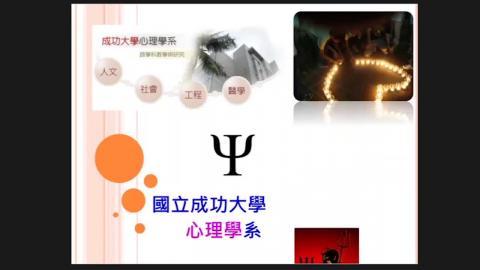 2020-03-04 心理學概論(二)