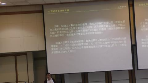 台灣建築史-2020-0-2