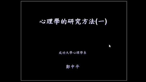 2020-03-11 心理學概論(二)