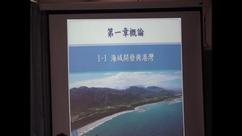 1090316海岸工程設計