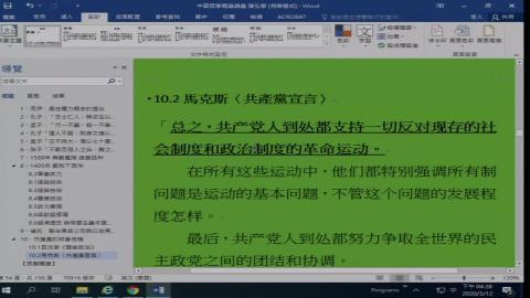 中國哲學概論_陳弘學_2020_03_12(下)