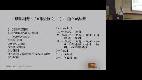 實用中文及寫作_陳金雄_2020_03_17(下)
