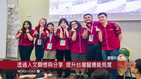【影音】成大醫學系李柏錦 高支持當選世界醫學生聯盟會長