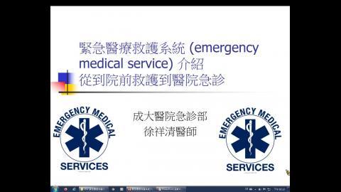 從到院前救護到醫院急診.wmv