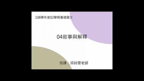 基礎國文w4-邱詩雯老師