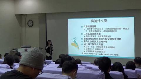 學術期刊投稿基本原則與技巧_PART2.mp4