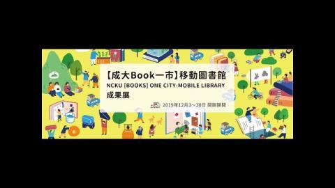 【成大Book一市】移動圖書館 反思分享暨成果發表 特展20191203-1230