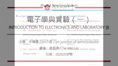 電子學與實驗(一)2020_03_18上課錄影