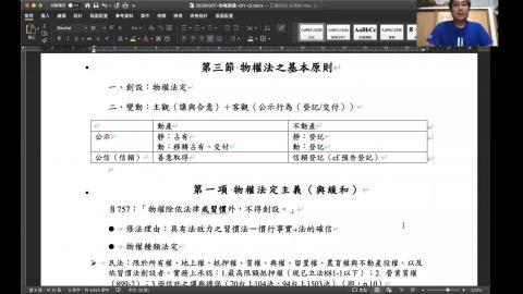 物權-ch1s3_2-公示原則.mp4