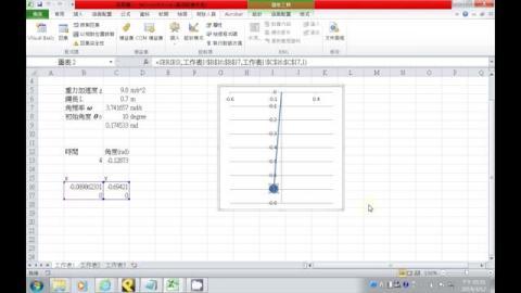 Excel玩物理 - 期末作業