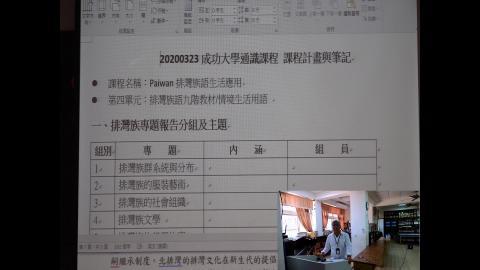 0323排灣生活語言課程_曾有欽 part1