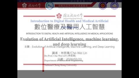 數位醫療及醫用人工智慧2020_03_23上課錄影