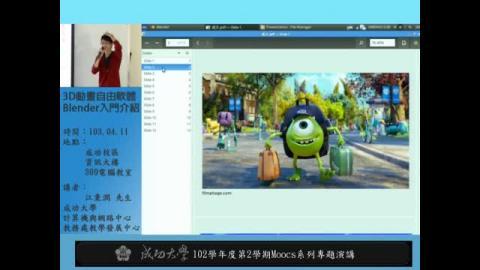 3D動畫自由軟體Blender入門介紹