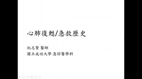 急診醫學簡介與急救歷史-2.wmv