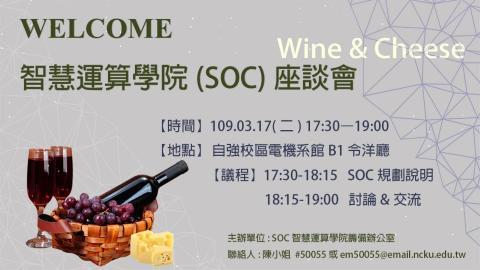 【20200317-SOC電資座談會】活動花絮