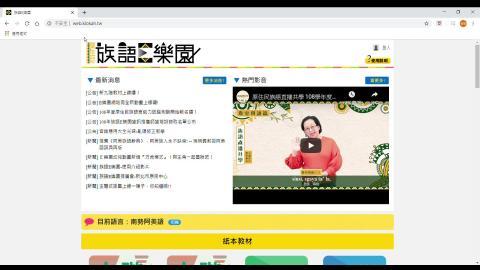 03-30排灣族族語生活應用