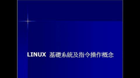 05_Linux基本介紹_part02.mp4